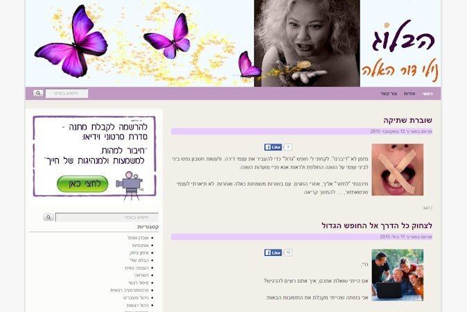 אתר בלוג לצחוק ועוצמה | נילי דור האלה