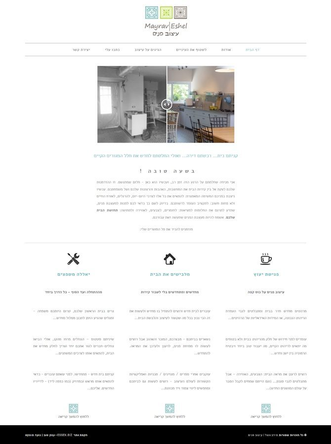בניית אתר עיצוב פנים מירב אשל