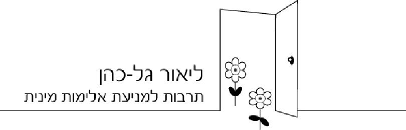 ליאור גל כהן