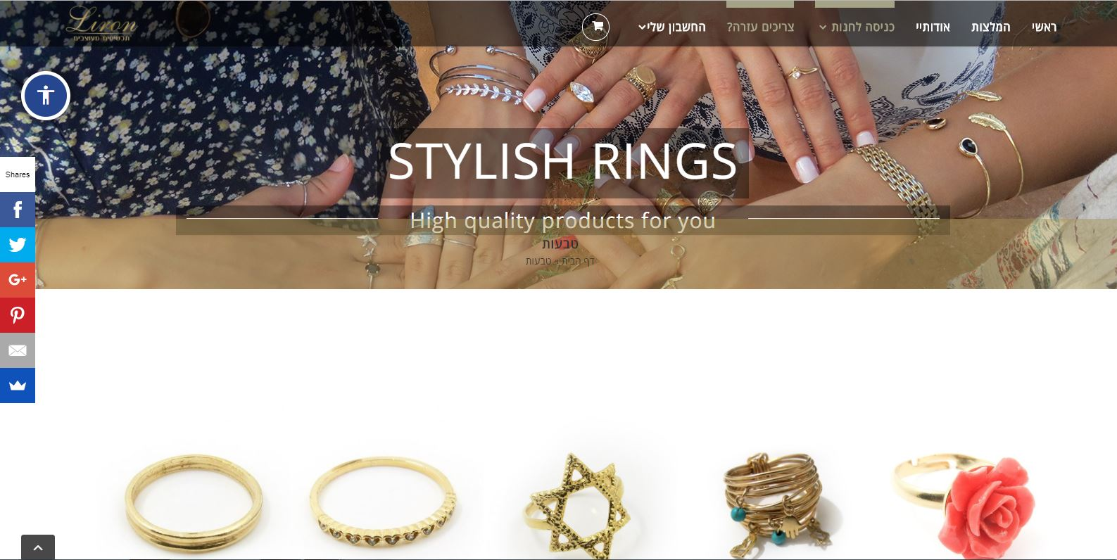 liron-rings