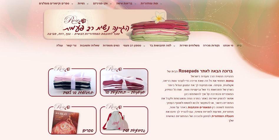 Rosepads שידרוג האתר והחנות