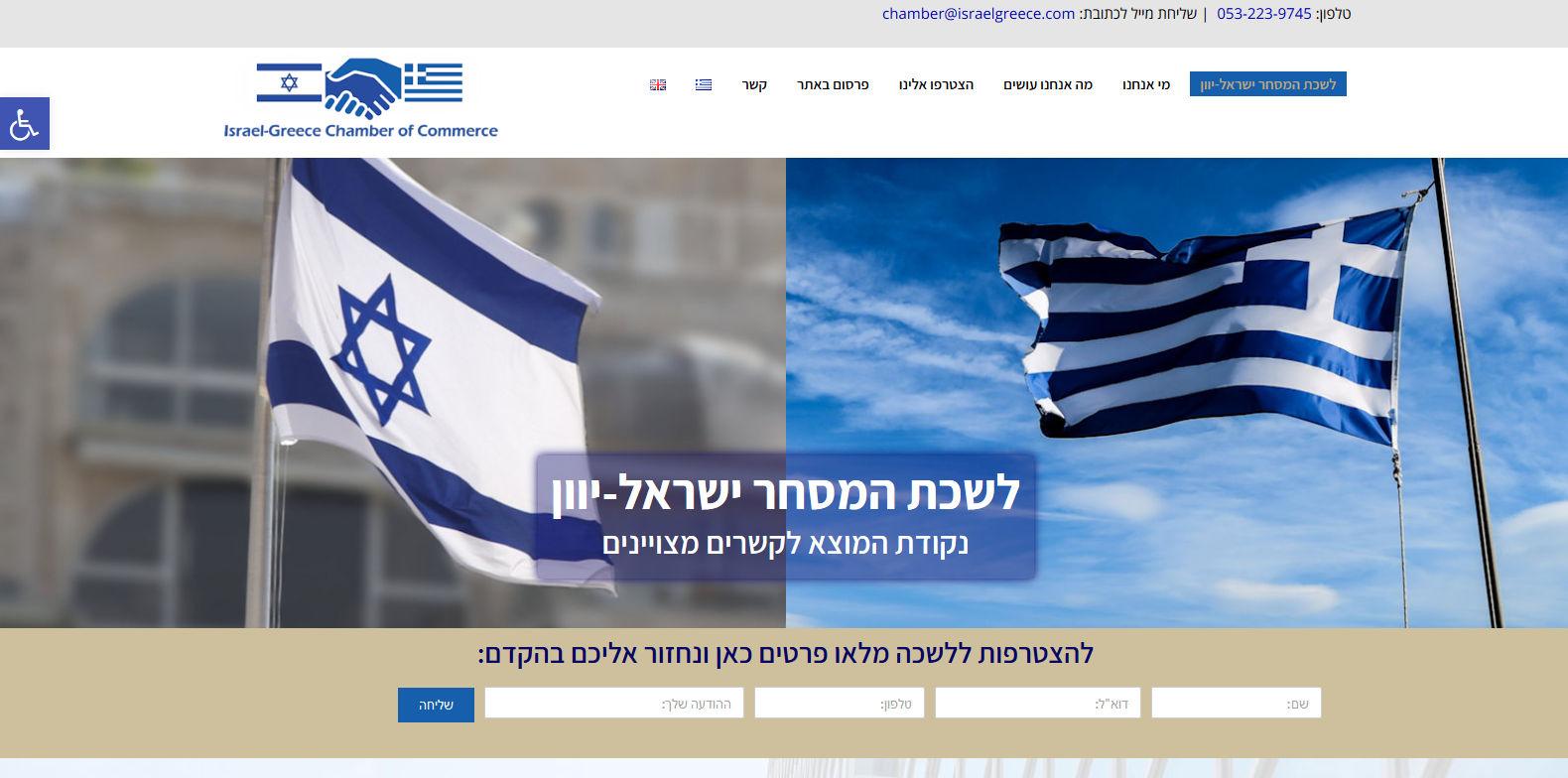 israelgreece-home-h