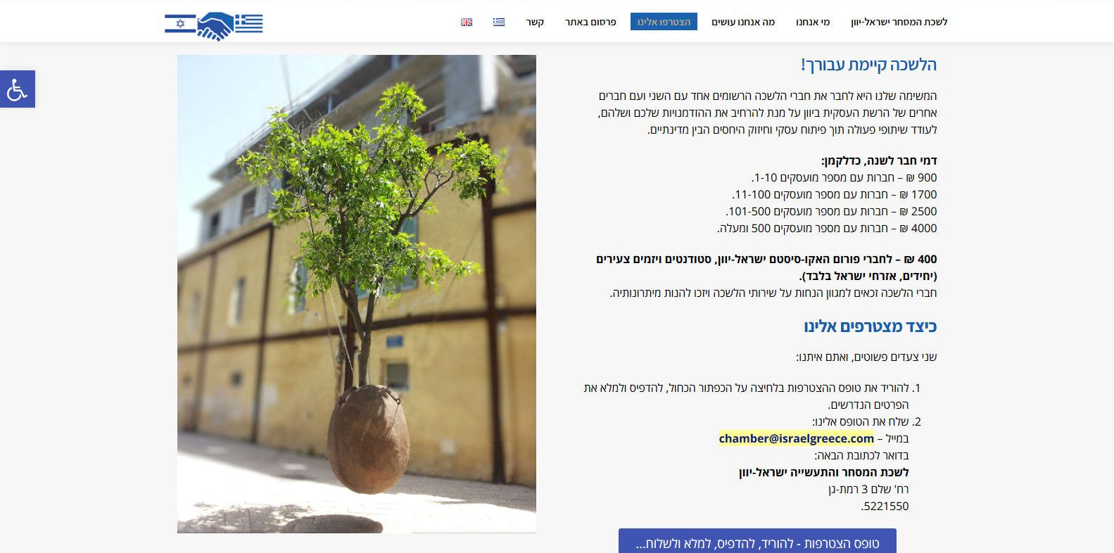 israelgreece-join-h