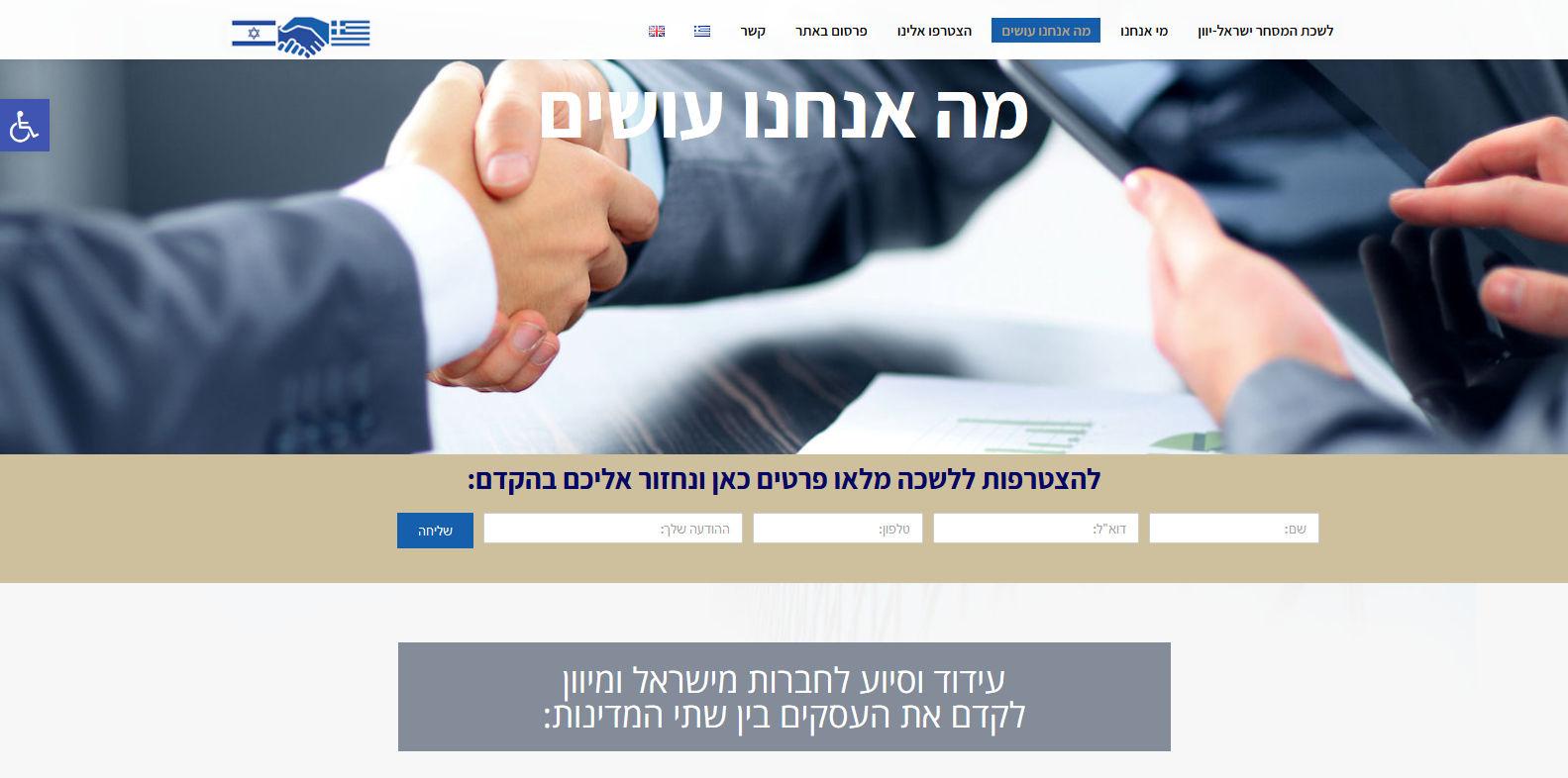 israelgreece-whatwedo-h