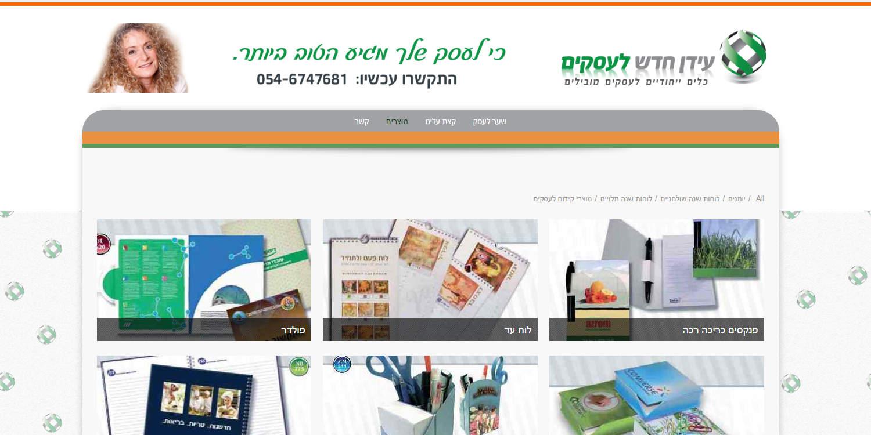 idan-hadash-biz-items