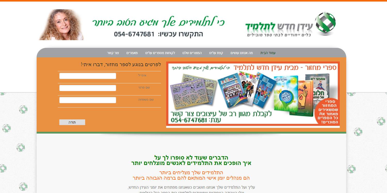 idan-hadash-home