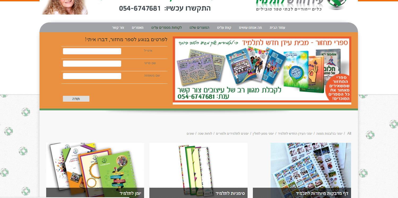 idan-hadash-items