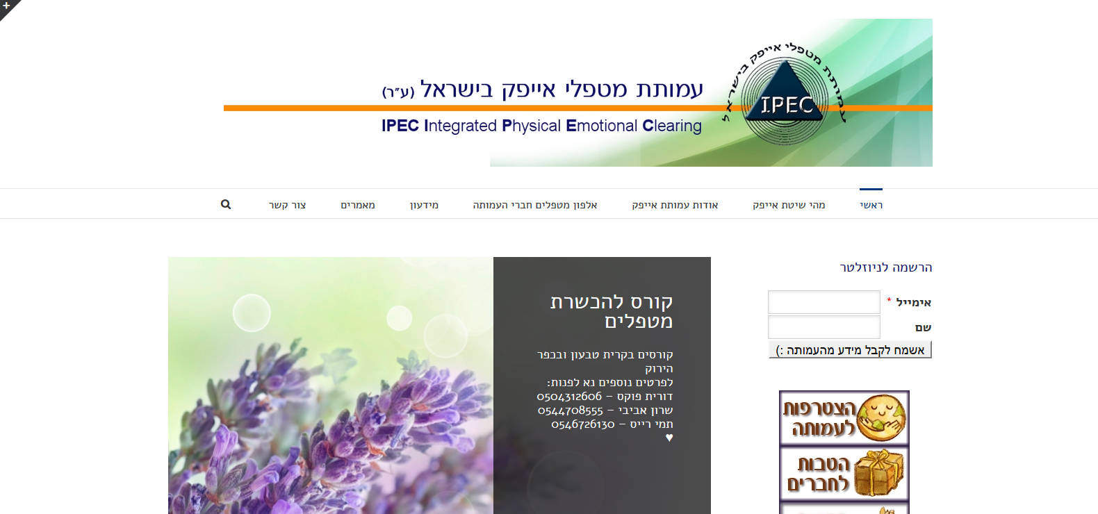 ipec-home-page
