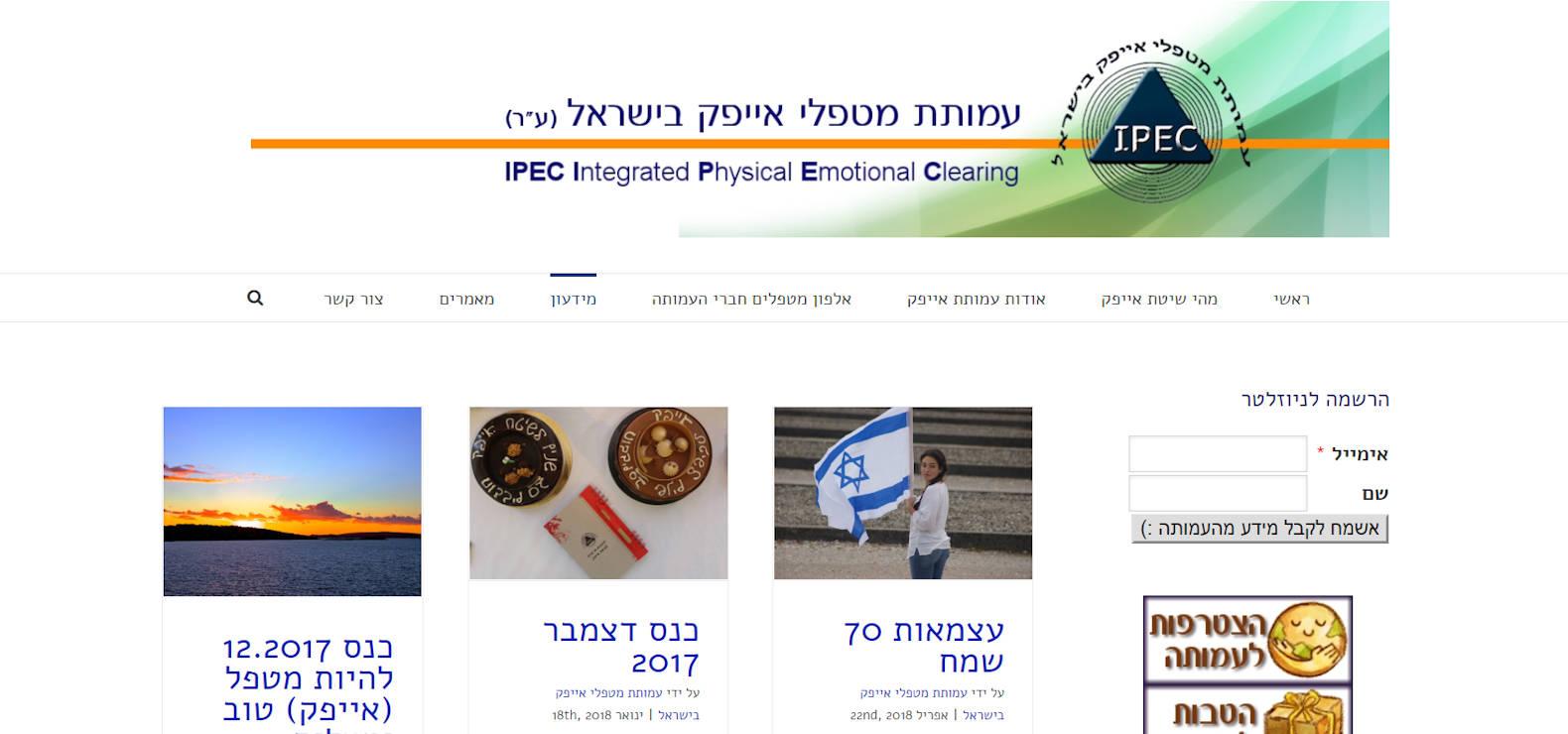 ipec-info