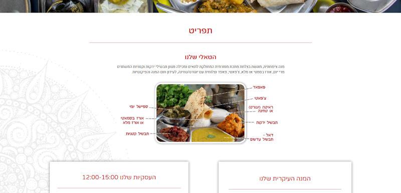 24rupee-menu