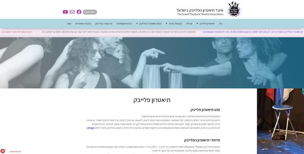playback-site-about