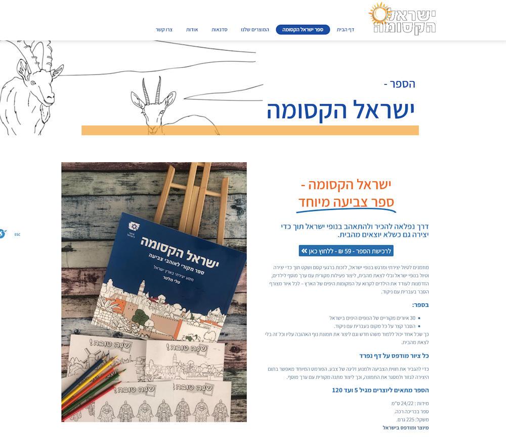 fantastic israel-book