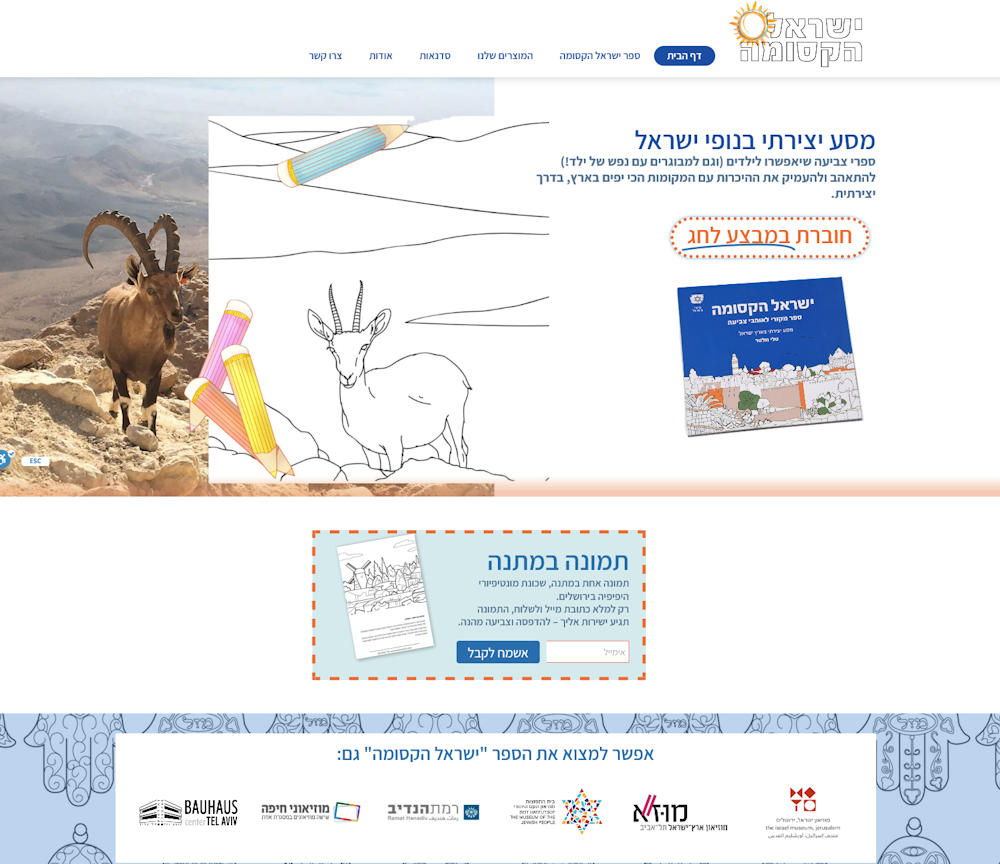 fantastic israel-home