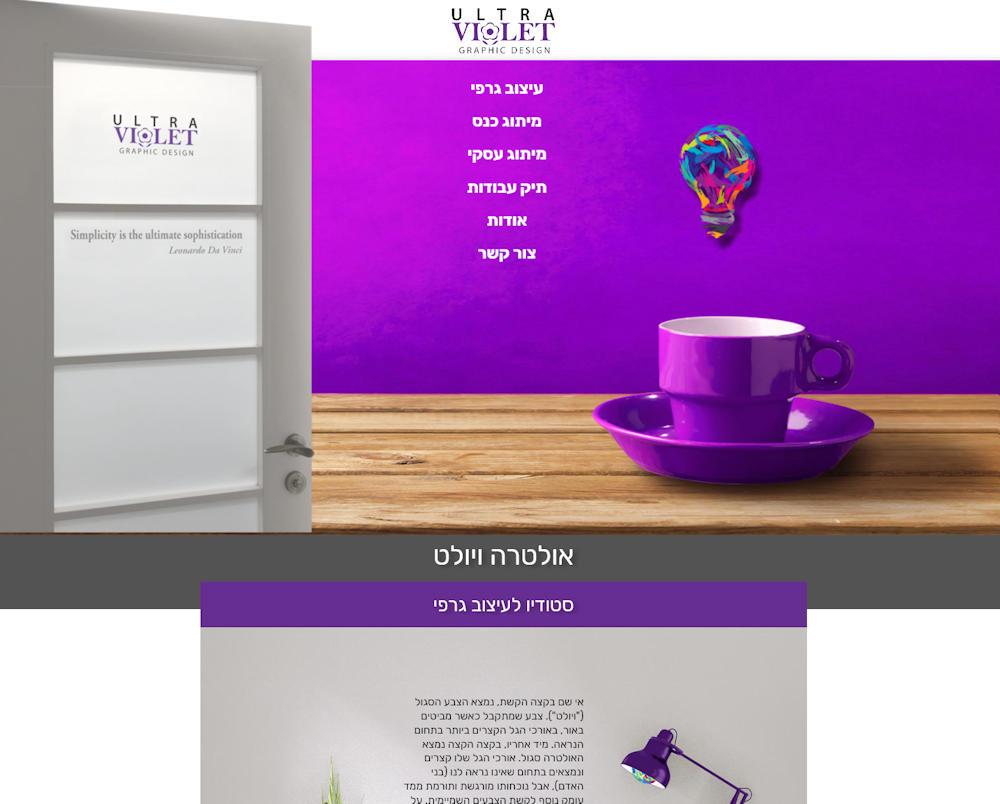 ultraviolt-home
