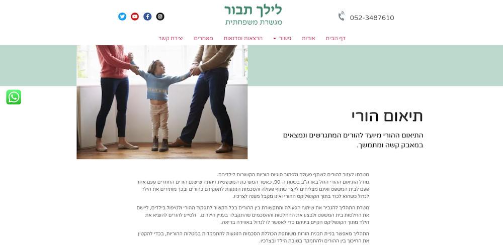 lilach-tavor-parenthood