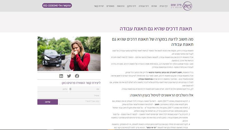 shacham-article