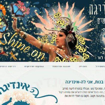 לה-אינדיגה, אתר לפסטיבל