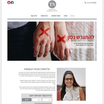 האתר של טלי נחמיה