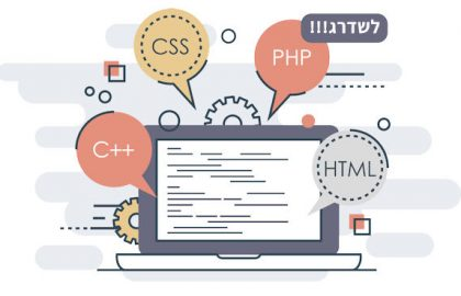 שידרוג גרסת PHP